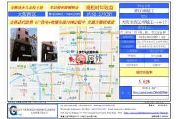 居外网在售日本大阪市6卧6卫的房产总占地62平方米JPY 149,000,000