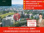 新加坡中星加坡新加坡的房产,2 Fourth Ave,编号53959007