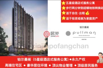 中星加坡房产房价_新加坡房产房价_居外网在售新加坡2卧2卫新开发的房产总占地8866平方米SGD 1,841,000