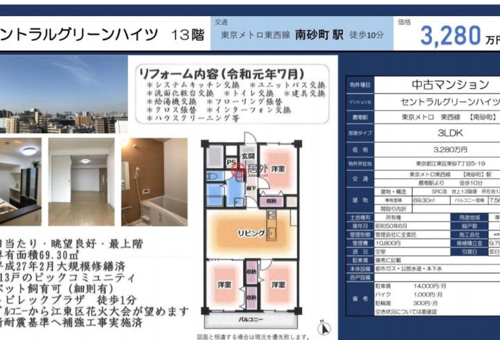 日本JapanTokyo的房产,7丁目5ー19,编号53443782